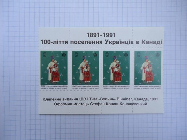 Поштові марки. Блок 100-ліття українців у Канаді.