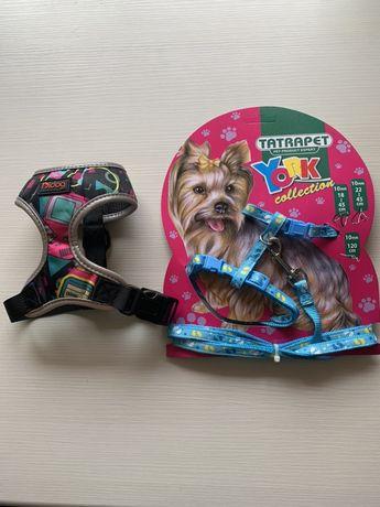 Szelki dla malego psa yorka itp.