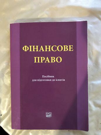 Фінансове право посібник