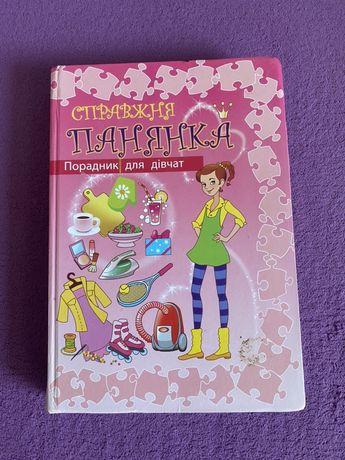 Детская книга «справжня панянка порадник для дівчат»