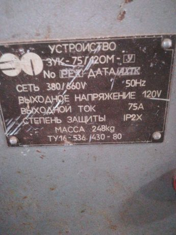 зук-75/120 м