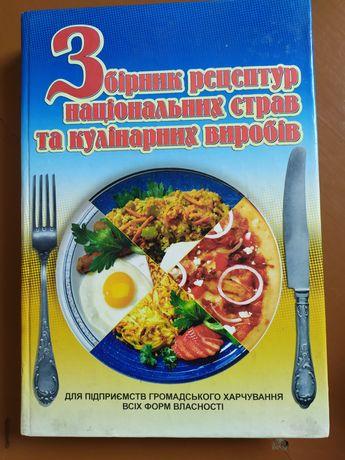 Сборник рецептов национальных блюд для кафе, ресторанов, столовых