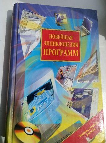Новейшая энциклопедия программ, Виталий Леонтьев, Дмитрий Турецкий