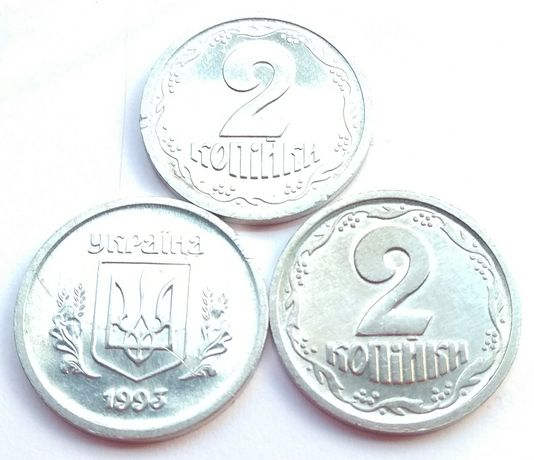 2 копейки 1993 Украина