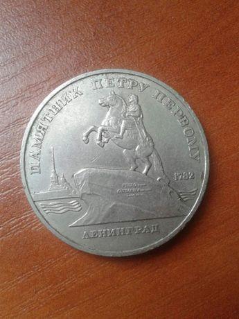 5 рублей СССР 1988 г. Памятник Петру первому