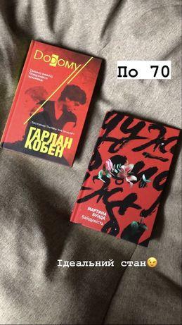Книги «Додому» Гарлан Кобен та «Байдужість» Мартина Бунда