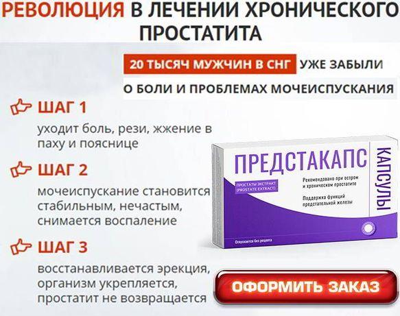 Предстакапс - Капсулы от простатита, и аденомы простаты, возбудитель