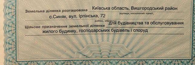 ПРОДАЖА СРОЧНО! УЧАСТОК 12 соток Вишгородський р-н с.Синяк