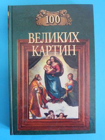 """Книга """"100 великих картин"""""""