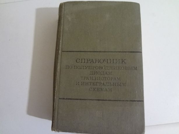 """Продам книгу """" Полупроводниковым диодам транзисторам и итегральным """" ."""