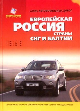 Книга «Европейская Россия. Страны СНГ и Балтии»(+380714198602)!