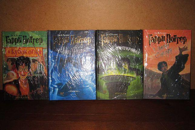 Книги Гарри Поттер Росмен семь штук состояние новых