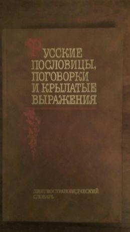 Русские пословицы, поговорки. Лингвострановедческий словарь.