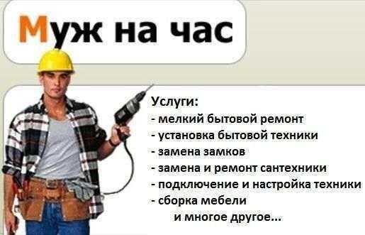 Муж на час. Любая мужская работа по дому