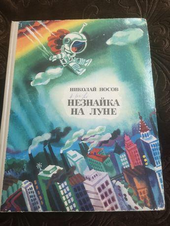 Незнайка на Луне, Николай Носов, 1985. Детская повесть-сказка