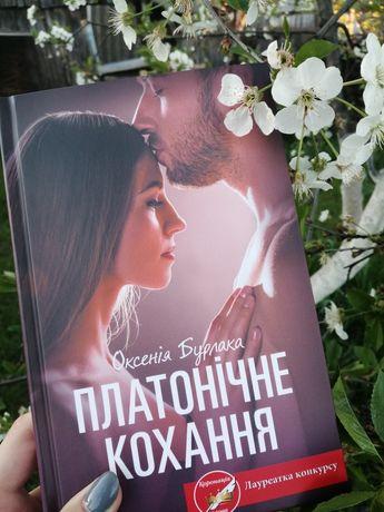 """Книга """"Платонічне кохання"""" О. Бурлака"""