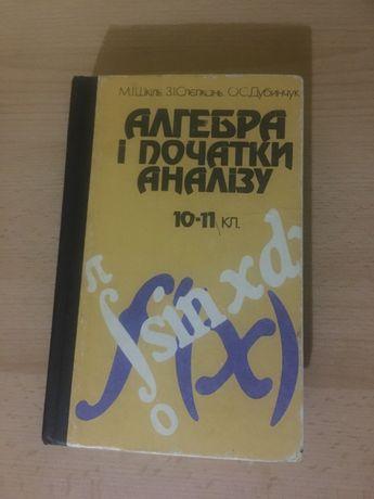 Продам книгу з лінійної алгебри 10-11 клас