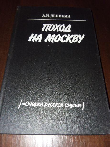 А. И. Деникин Поход на Москву. Очерки русской смуты. Москва 1989.