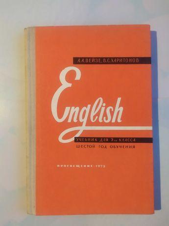 Учебник английского языка для 7 класса Вейзе А. А., Харитонов В. С.