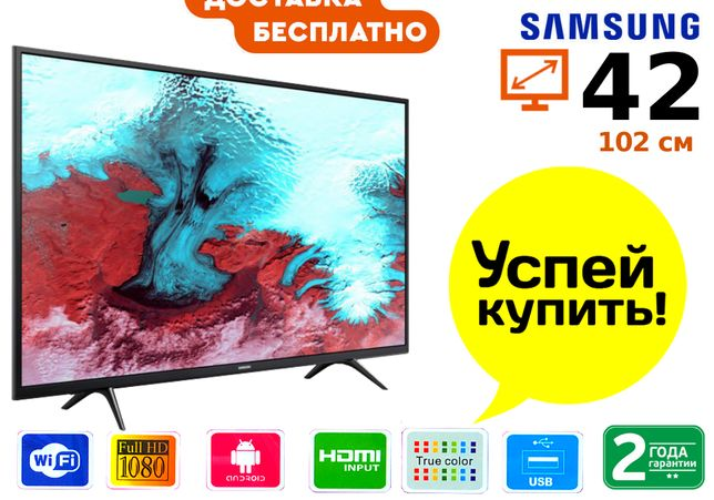 Телевизор Самсунг Samsung 42 UltraHD, Smart TV, Гарантия 2 года