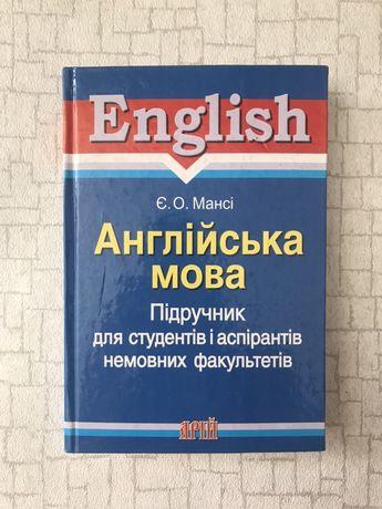 Грамматика английского языка Манси
