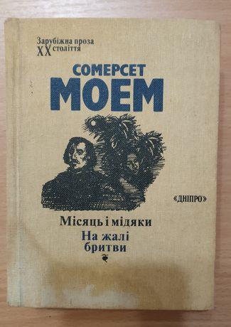 Сомерсет Моем ''Місяць і мідяки''
