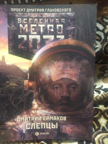 Дмитрий Ермаков Слепцы. Вселенная метро 2033