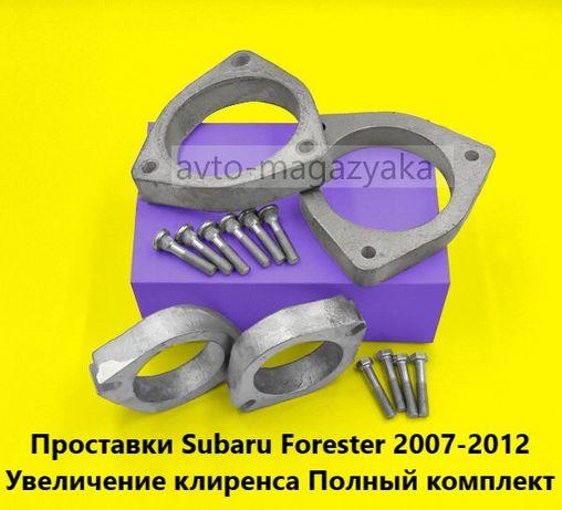 Проставки для увеличения клиренса Subaru Forester/Legacy/Outback