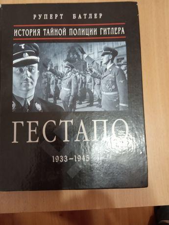 Книга про тайную полицию Гитлера