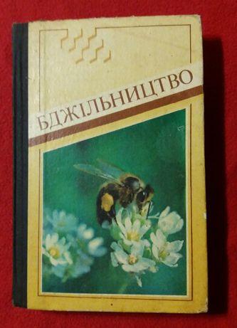 Пчеловодство 1989 г. А.И.Черкасова