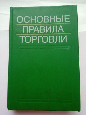 Основние правила торговли Москва Економіка 1988 рік