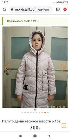 Зимове пальто р.(158)