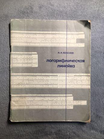 Н. Н. Кобозев - Логарифмическая линейка (учебное пособие)