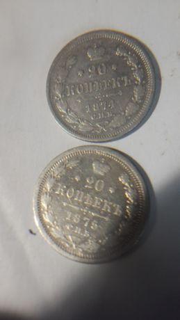 20 копеек 1874 и 20 копеек 1875 год