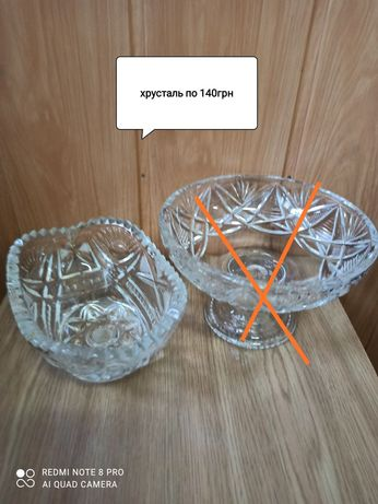 Посуда конфетница салатница хрусталь креманки
