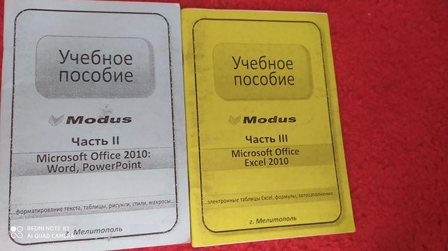 Продам 2 учебных пособия по программированию