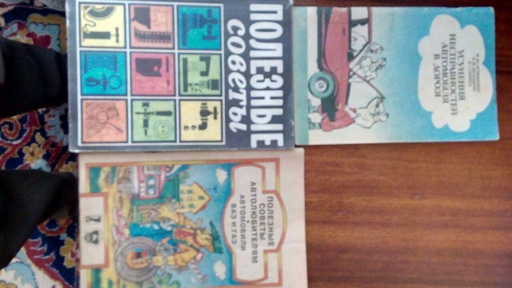 Книги різні Безопасная - изображение 1