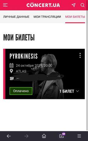 билет на концерт Pyrokinesis