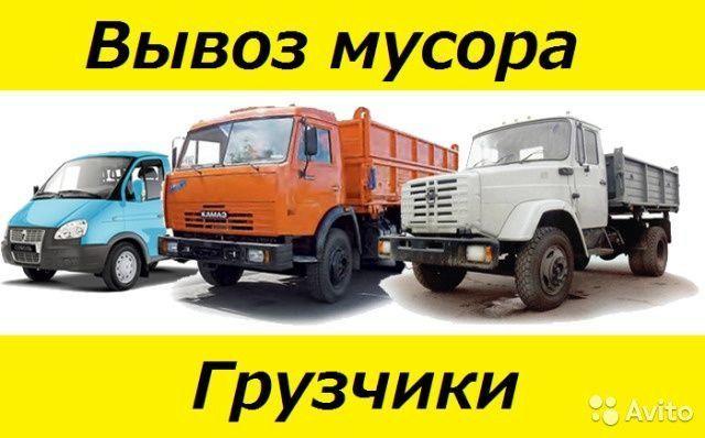 Недорого Вывоз Строительного Бытового мусора Листьев ГАЗель ЗИЛ КАМАЗ
