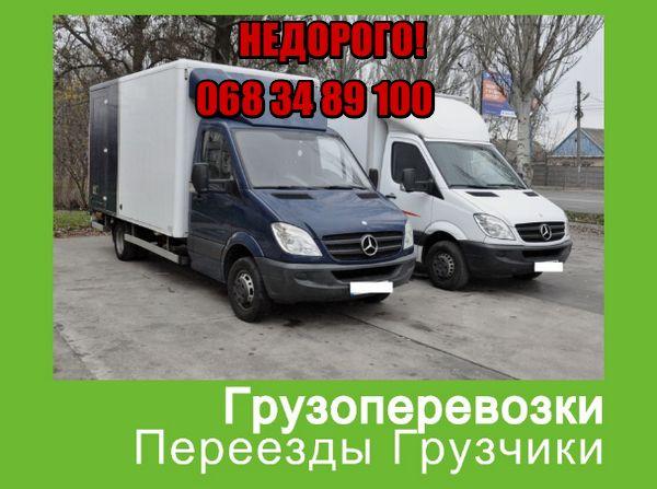 Грузоперевозки Недорого Грузовое перевозки такси Вантажні перевезеня