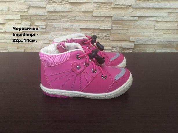 Черевики ботинки макасины