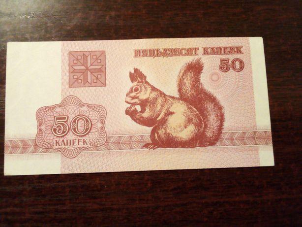 Banknot 50 kopiejek Białoruś