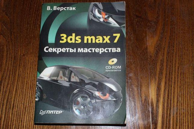 3 ds max7 секреты мастерства В. Верстак+ подарок!
