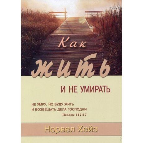 """Книга бесплатно. """"Как жить и не умирать"""" Норвел Хейз"""