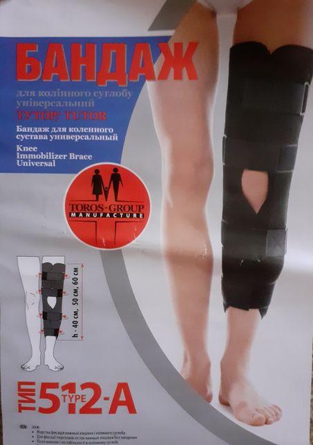 Бандаж для коленного сустава универсальный. Тип 512-А.