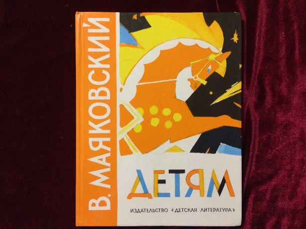 Детям Стихи Маяковский 1986 Художник Коровин