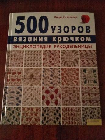 Продам энциклопедию рукодельницы в подарочном состоянии.
