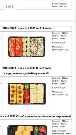 Упаковки для суші