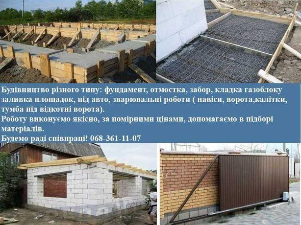 Будівництво, фундамент, кладка газоблоку, отмостка, забор, зварювання