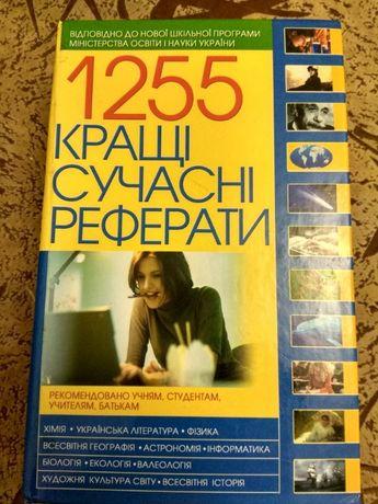 1255 сучасні реферати з 11 предметів, 1167 сторінок